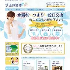 水玉救急隊ホームページ