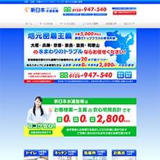 新日本水道設備ホームページ