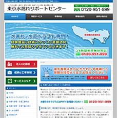 東京水漏れサポートセンターホームページ