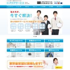アクアサービスホームページ