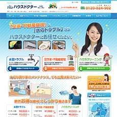 関西の水まわり専門店ホームページ