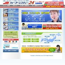 ウォーターレスキュー24ホームページ