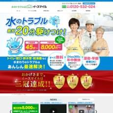 イースマイル(水漏れ24.com)ホームページ