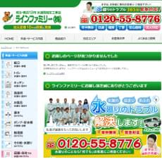 ラインファミリーホームページ