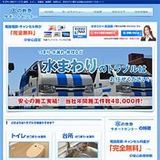 水の救急サポートセンターホームページ