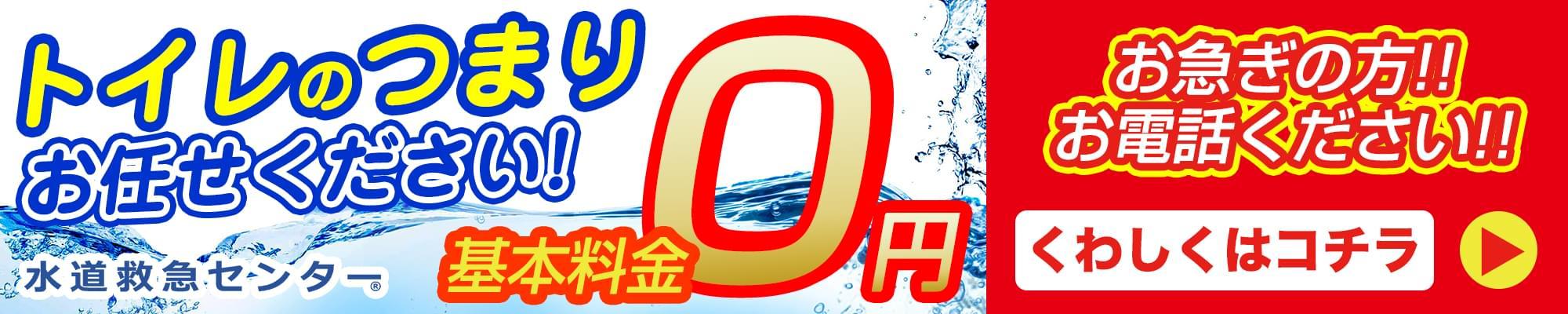水もれ、つまり、初めての方限定!!キャンペーン基本料金0円 電話もインターネットも24時間365日年中無休!0120-245-990