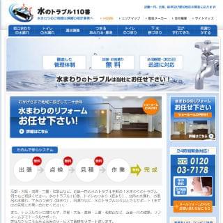 水のトラブル110番ホームページ